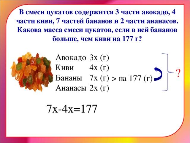 Задачи на части 5 класс с решениями решение задач на метод фурье