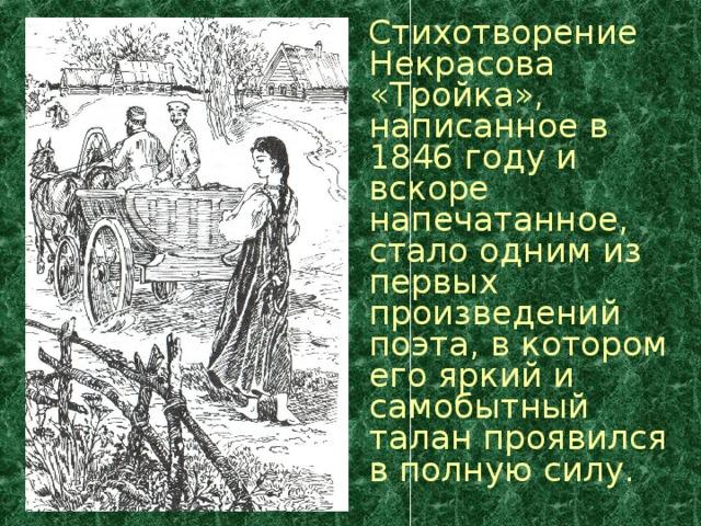 Стихи некрасова и картинки к ним является