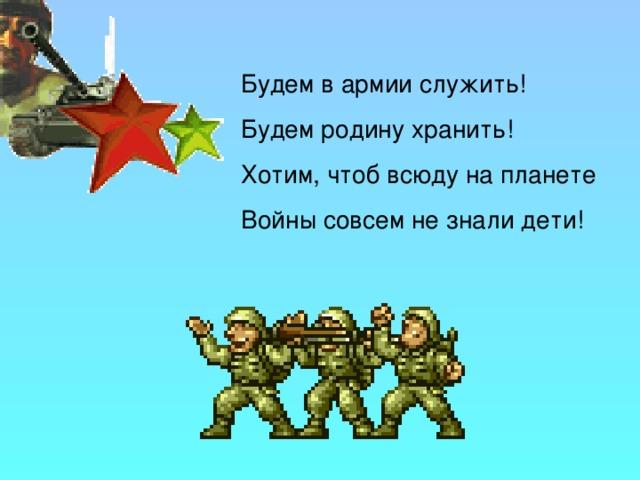 стихи будущему военному витринах