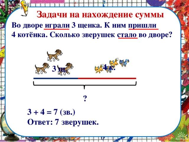 Презентация 1 класс решение простых задач на применение подобия при решении задач тест 15