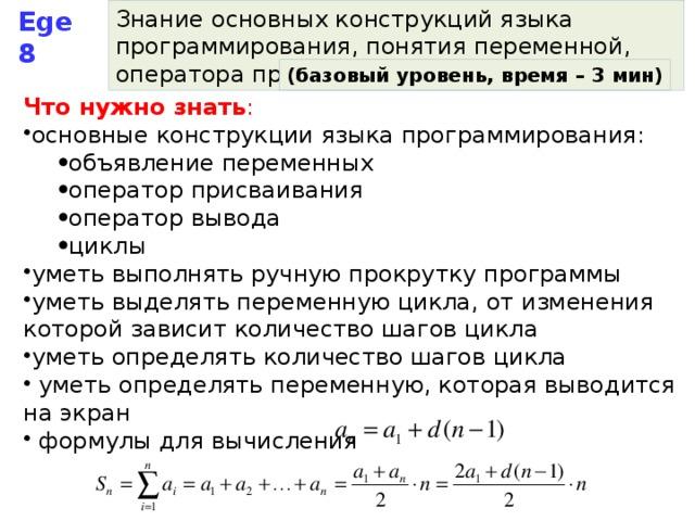 Программирование оператор цикла задачи с решениями как решить задачу по физике 7 класс лукашик