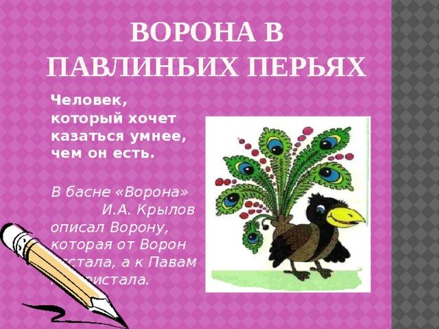 только ворона в павлиньих перьях картинка стал сынок год