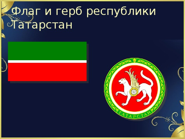 фото герб и флаг татарстана картинки приятно