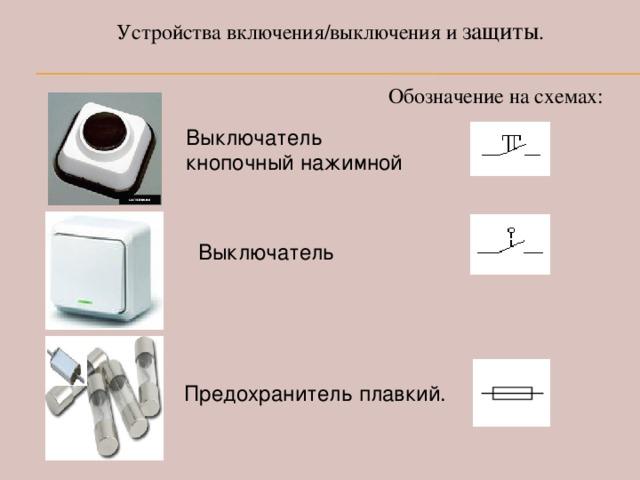 Выключатель кнопочный нажимной
