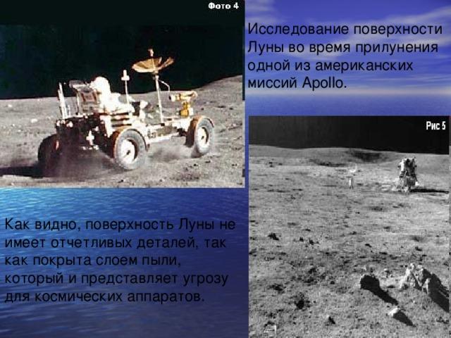 Исследование поверхности Луны во время прилунения одной из американских миссий Apollo. Как видно, поверхность Луны не имеет отчетливых деталей, так как покрыта слоем пыли, который и представляет угрозу для космических аппаратов.