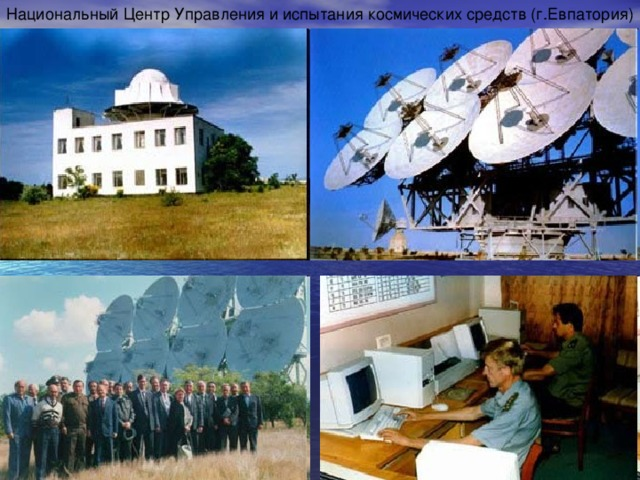 Национальный Центр Управления и испытания космических средств (г.Евпатория)