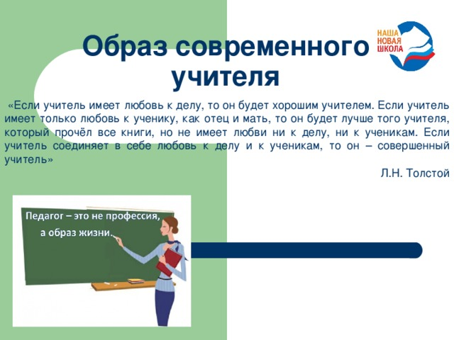 Эссе образ современного учителя 6964