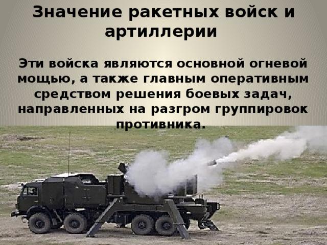псих или стихи на день ракетных войск и артиллерии советуем вам