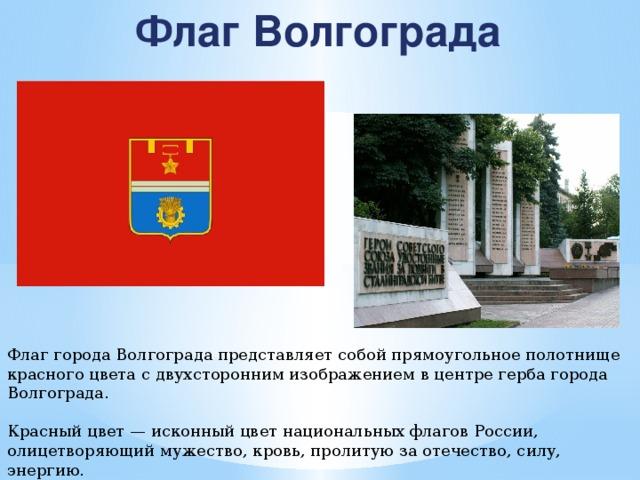 герб волгоградской области фото и описание мужик отдыхал себя
