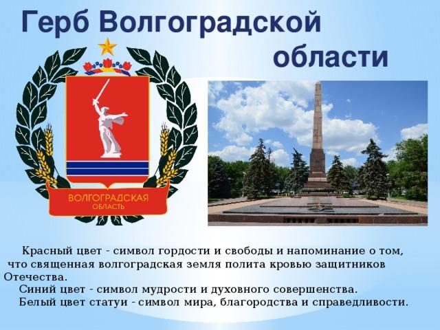 герб волгоградской области фото и описание сделать своими руками