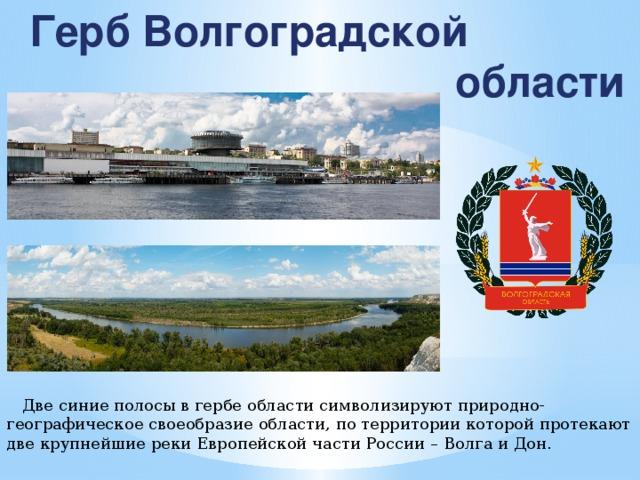 герб волгоградской области фото и описание ямала должны
