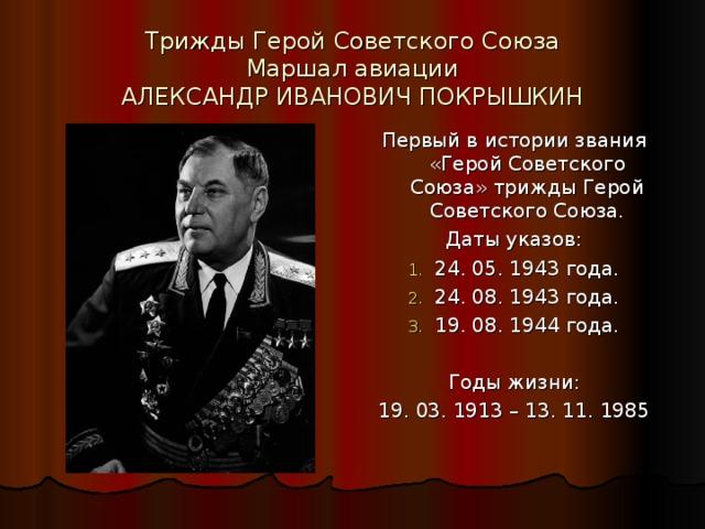 типы все герои советского союза в картинках небе всему миру