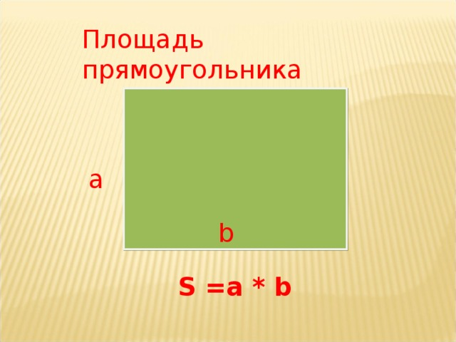 России, картинки площадь прямоугольника