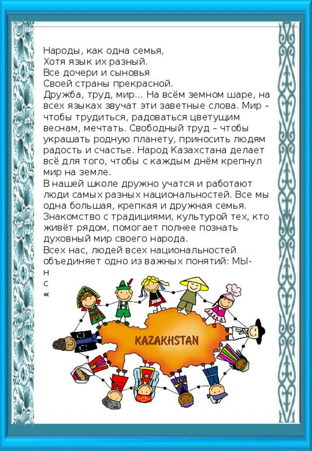 Стихи о дружбе народов россии для детей