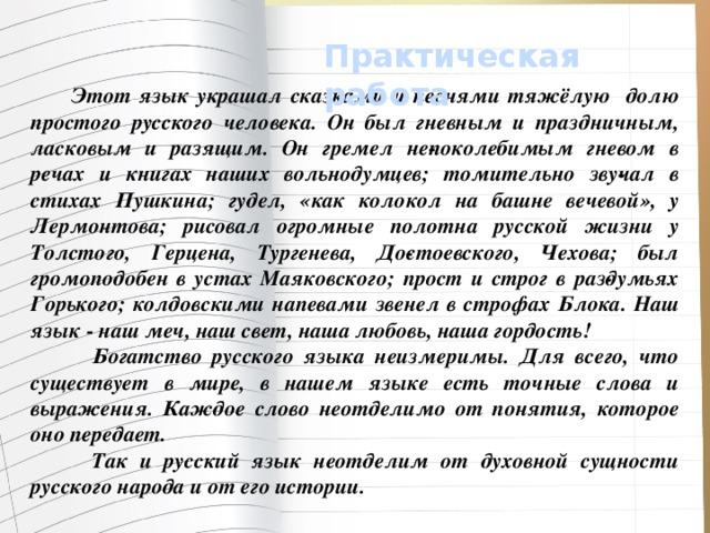 Сочинение эссе русский язык в современном мире 511