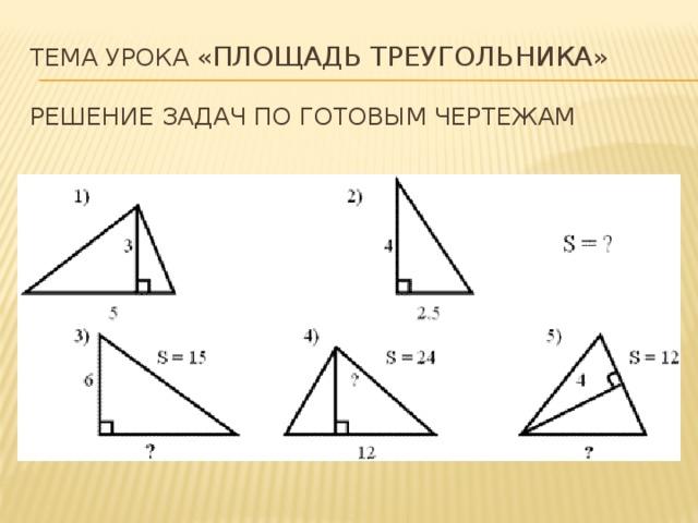 Решение задач геометрия площади треугольника примеры решения задач на контурные уравнения