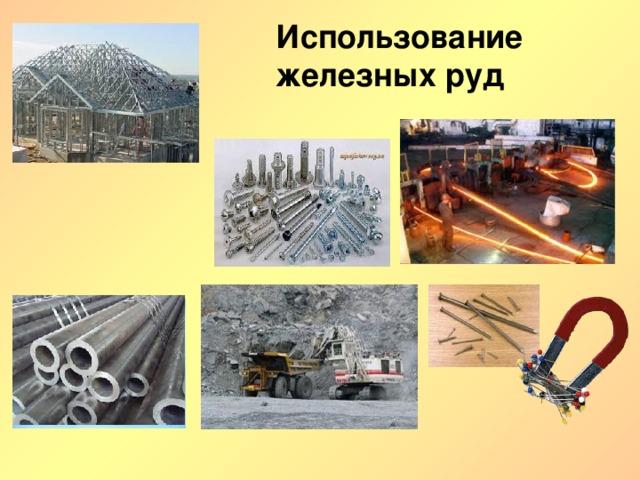 Картинки из железной руды