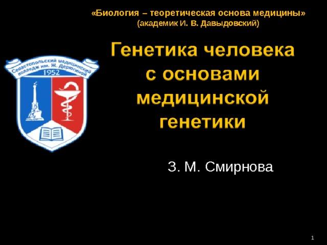 «Биология – теоретическая основа медицины» (академик И. В. Давыдовский)  З. М. Смирнова