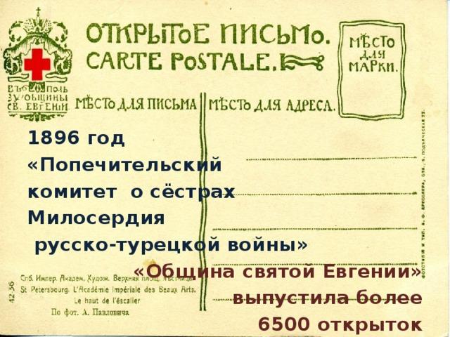 Анимационных, открытки община святой евгении