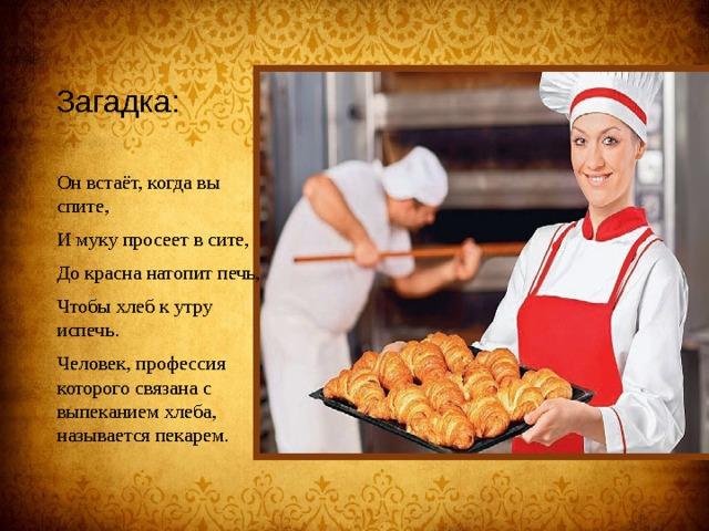 стихи про пекаря хлеба удивительно