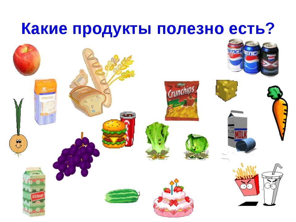 Ручной, картинки с продуктами питания для детского сада