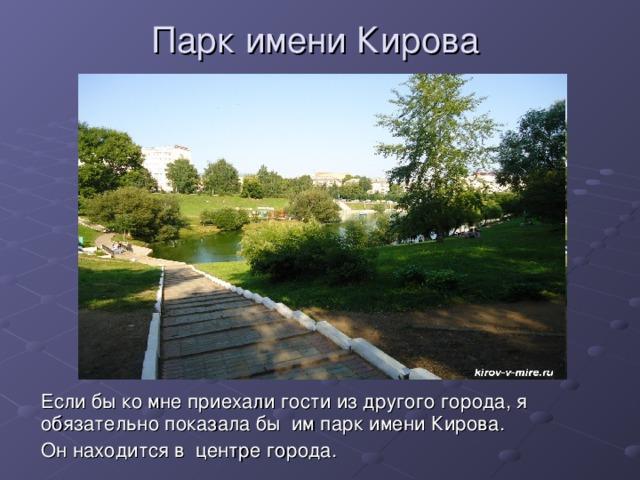Стихи про городской парк