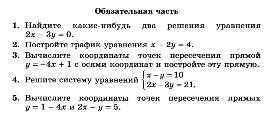 Задачи на решение систем уравнений 8 класс примеры решения задач сила ампера
