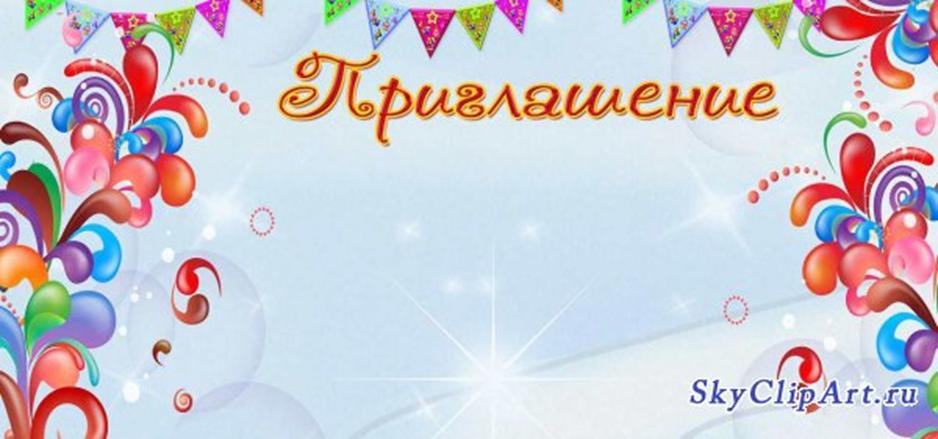 Открытка благовещеньем, шаблоны открыток приглашений на выпускной в детском саду