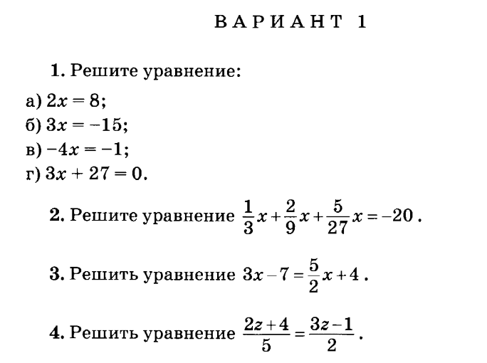 Решить задачу по математеке 7 класс поперечные силы решение к задачам