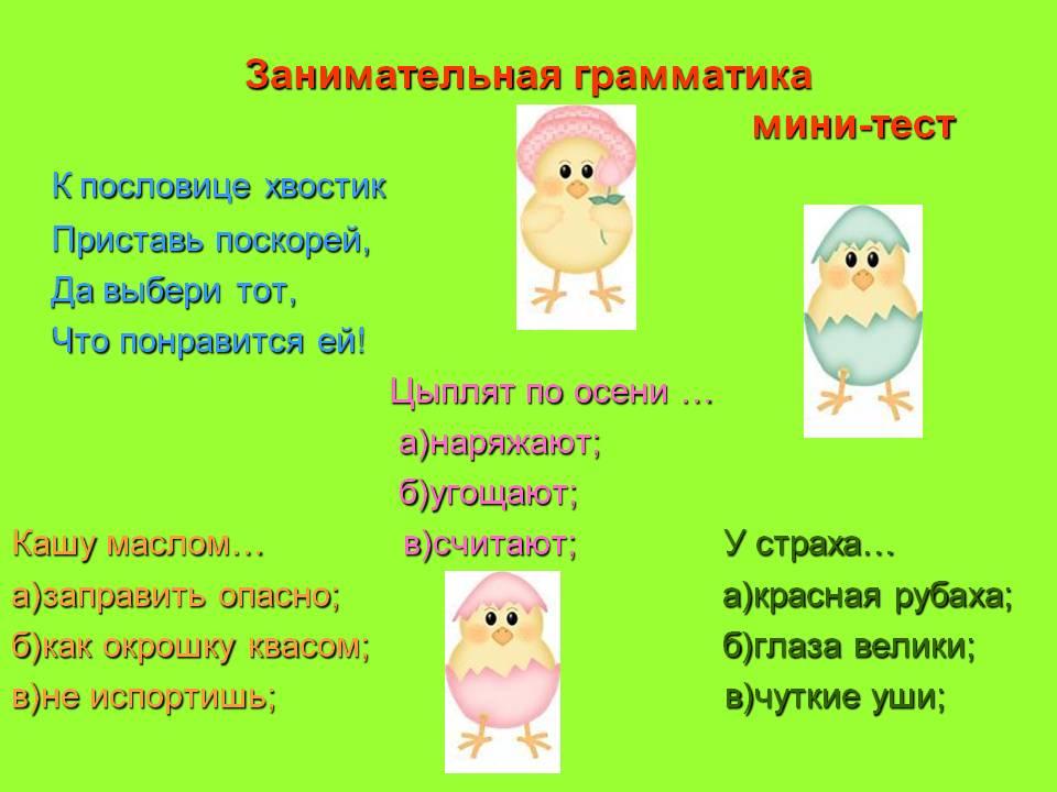 Занимательная грамматика с картинками