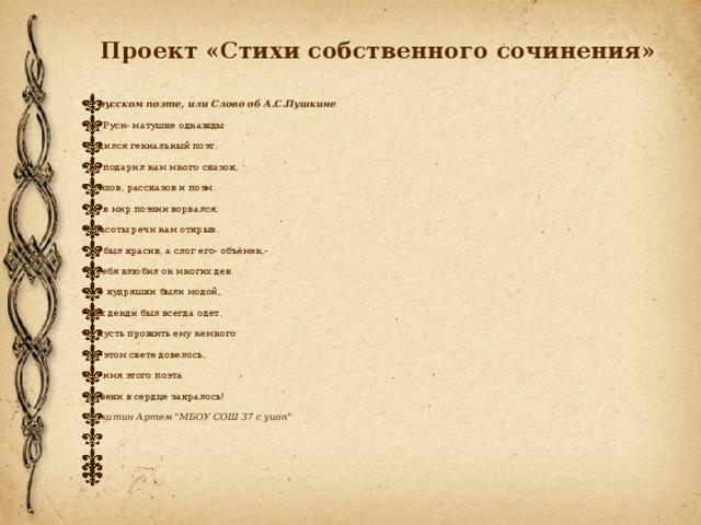 палец стихи собственного сочинения праздников звуки