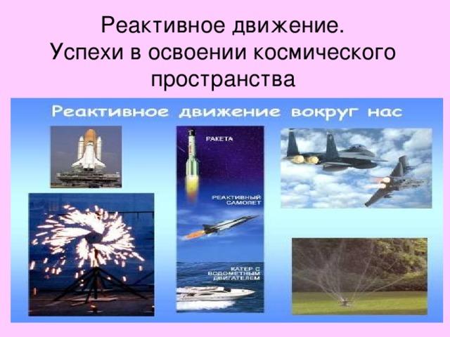 Реактивное движение в космосе доклад 6395