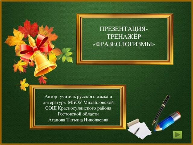 Картинка учителю русского языка и литературы, именинами ольги