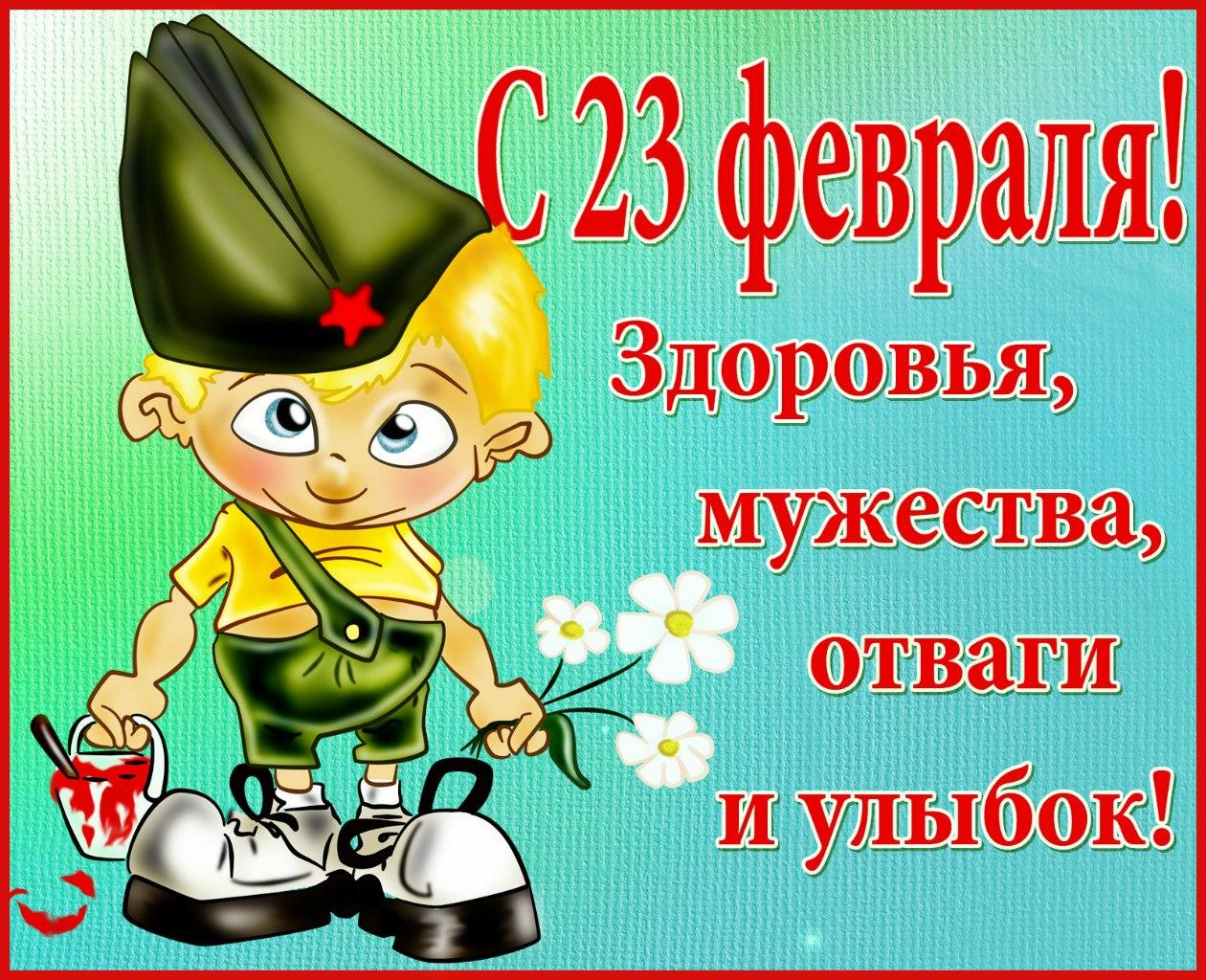 Открытка с 23 февраля днем защитника отечества прикольные