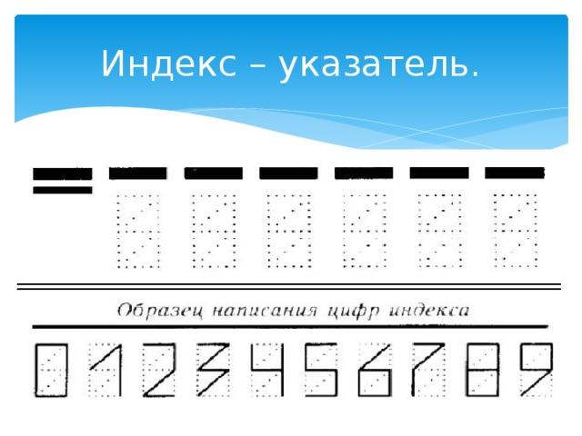 Новогодняя, как написать индекс на открытке