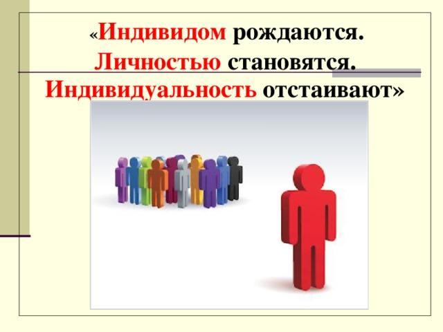 Доклад на тему психология личности 866