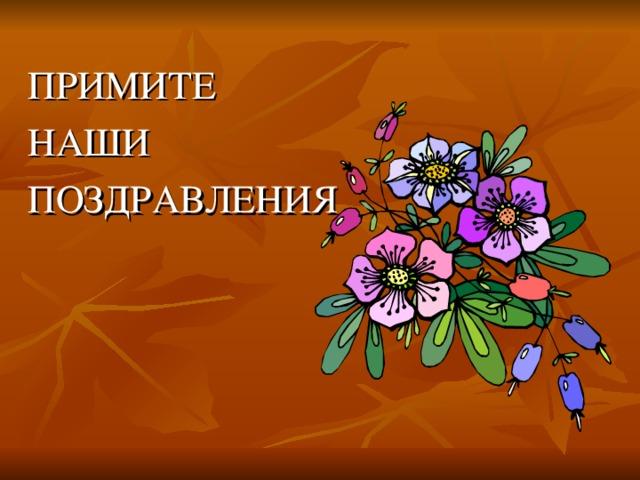 Открытка прими наши поздравления
