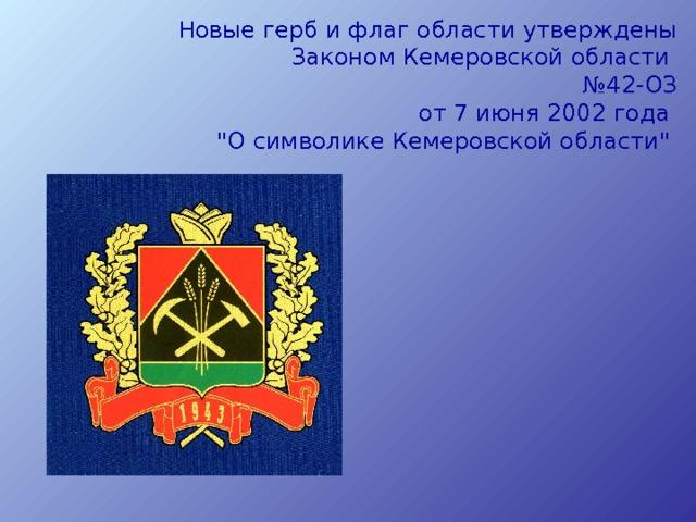 прирожденные герб и флаг кемеровской области картинки комната