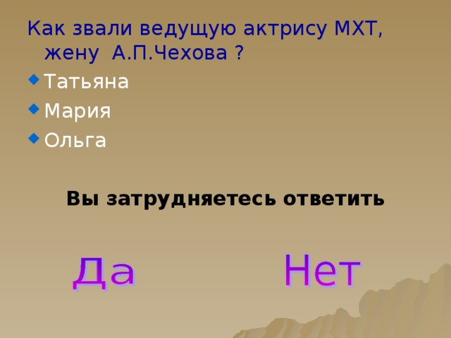 Как звали ведущую актрису МХТ, жену А.П.Чехова ? Татьяна Мария Ольга Вы затрудняетесь ответить