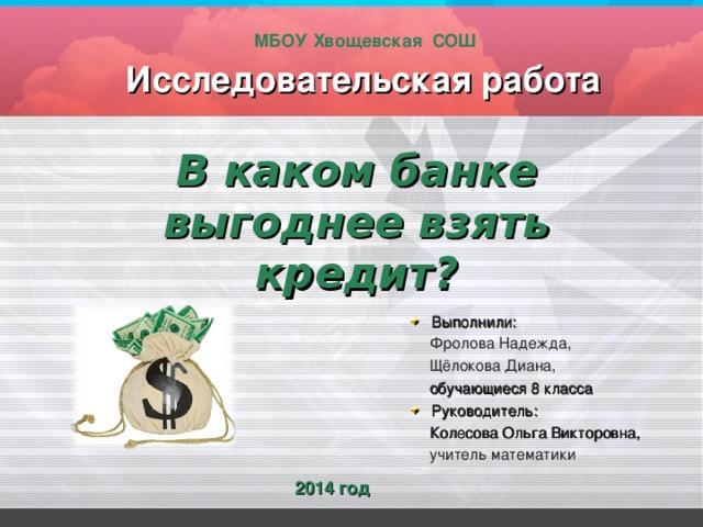 кредит в банке где выгоднее брать почта банк элиста кредит