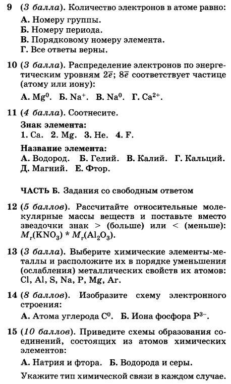 Контрольная работа 1 атомы химических элементов химическая связь 3374