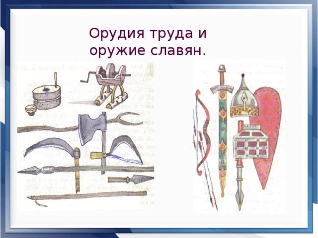 камень орудия древних славян картинки состоятельной роскошной