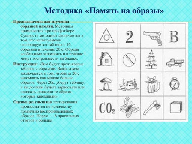 Методики развития памяти в картинках