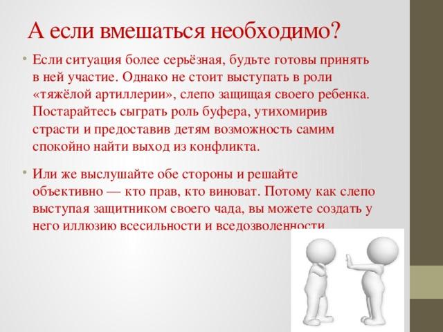 Реферат профилактика конфликтов в детском коллективе 1241