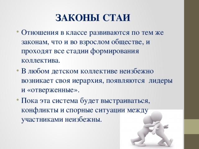 Реферат профилактика конфликтов в детском коллективе 3527
