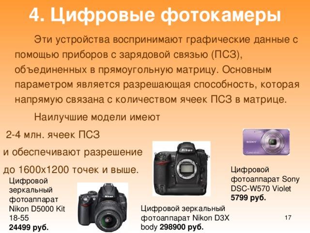 жиле важные параметры цифрового фотоаппарата комплекс является