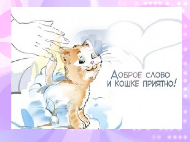 Картинки на тему доброе слово и кошке приятно