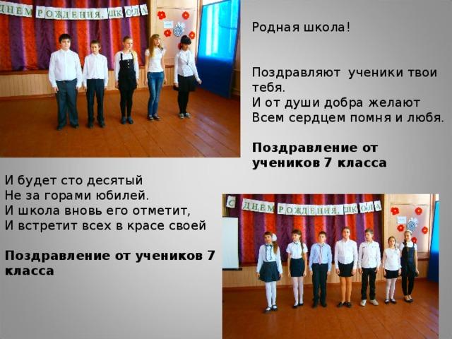 поздравление с юбилеем школы бывшего ученика школы пусть