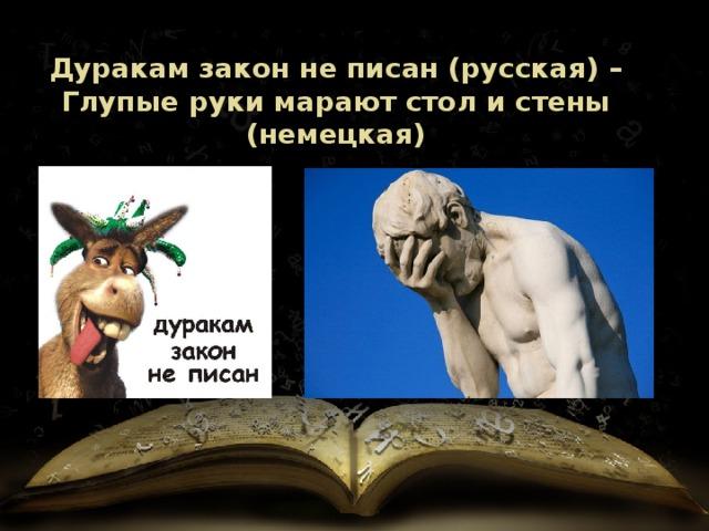 Картинки дуракам закон