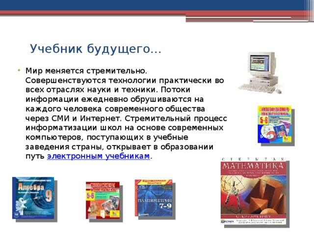учебники будущего картинки два